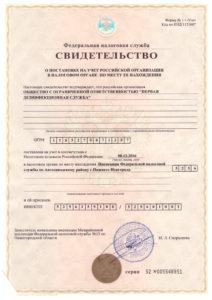 sertifikat_eko_komfort_3